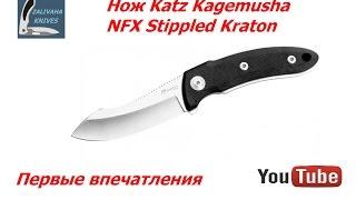 Нож KATZ Kagemusha NFX Stippled Kraton. Дорогой охотник.