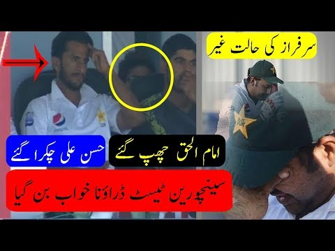 Highlights|Day2 1st Test| Pakistan Vs South Africa | Imam Ul Haq Could Not Face Camera