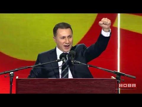 Говор на Никола Груевски 16 10 2016 ...