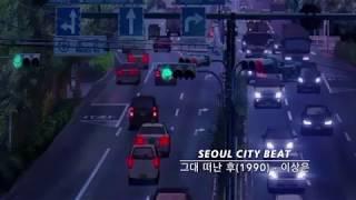 그대 떠난 후(After you leave) - 이상은(leesangeun) (1990)