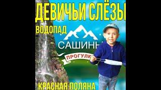 Водопад Девичьи слезы Красная Поляна Роза Хутор Олимпийский Сочи горнолыжный курорт туризм