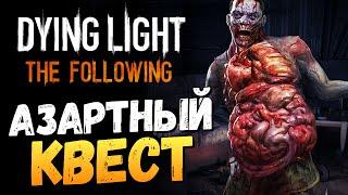 Dying Light: The Following - Ночь на Кладбище #11