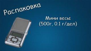 #093 РОЗПАКУВАННЯ Міні ваги (500 г, 0.1 г/справ)