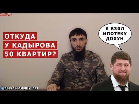 Кадыров ПОДАРИЛ 50 КВАРТИР жителям Грозного? СЕРЬЁЗНО?