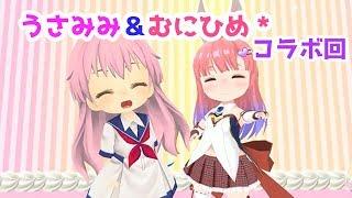 [LIVE] 【LIVE】うさみみ!むにひめ*コラボ生放送!