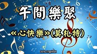 2016-17 午間樂聚-«心快樂»(莫札特)