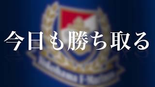Winner by MINMI【横浜F・マリノス公式ハーフタイム応援ソング・歌詞付】