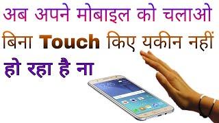 apne mobile ko bina touch kiye kaise chalayen-How to play mobile without touching100% real trick