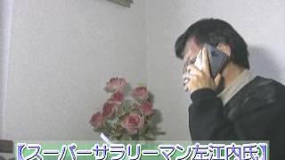 左江内氏」堤真一「スーパーサラリーマン」役! 「テレビ番組を斬る!」...