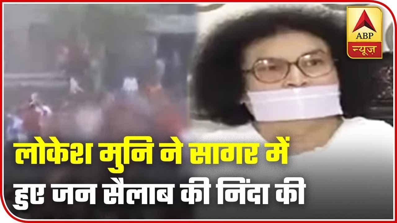 Acharya Lokesh Muni Condemns Gathering Of People In MP`s Sagar | ABP News