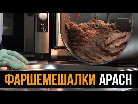 Фаршемешалки Apach