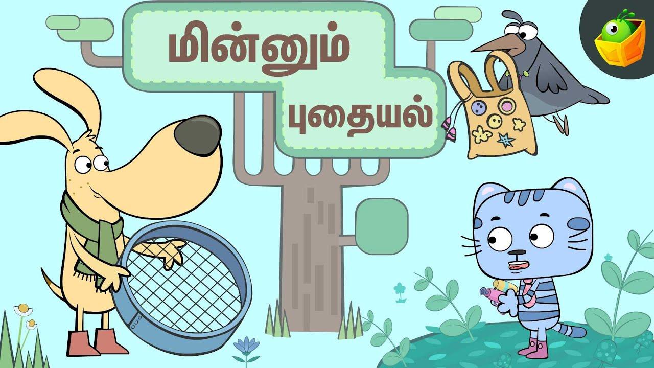மின்னும் புதையல் | The Shiny Treasure | சார்லி மற்றும் நண்பர்கள் | Tamil Stories | Episode 9