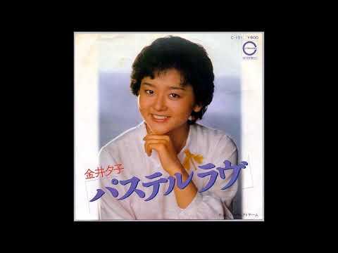 金井夕子 - パステル ラヴ