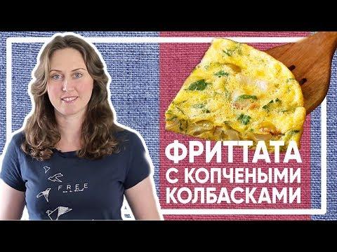 ЗАВТРАК - Итальянская фриттата с копчеными колбасками [Simple Food - видео рецепты]