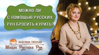 МОЖНО ЛИ С ПОМОЩЬЮ РУССКИХ РУН БРОСИТЬ КУРИТЬ Русские руны с Надеждой Тинской