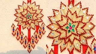 Matchstick art | how to makematchstick flower wall hanging | matchstick flower craft | reuse waste.
