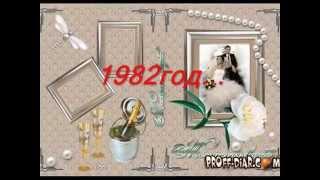 к годовщине свадьбы)))