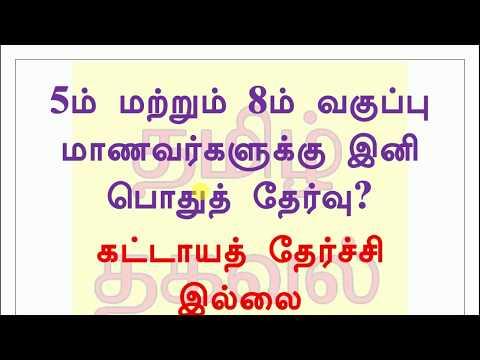 5th 8th Public Exam in Tamilnadu? No All Pass