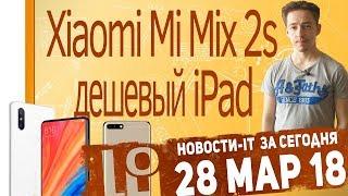 Новости IT. Honor 7A, iPad дешёвый, Xiaomi Mi Mix 2s