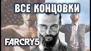 Far Cry 5 ►Прохождение на русском ► ВСЕ КОНЦОВКИ