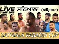 LIVE  SATHIALA (Amritsar) KABADDI CUP - [ 5-NOV-2019 ]  Help Line :- +91 98556 63533 (1C)