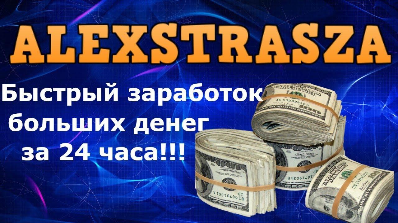 Быстрый заработок больших денег ALEXSTRASZAНОВЫЙ ПРОЕКТ ДЛЯ БЫСТРОГО ЗАРАБОТКА БОЛЬШИХ ДЕНЕГ В ИНТЕР