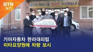 [BTN뉴스] 기아자동차 한라대리점 미타요양원에 차량 …
