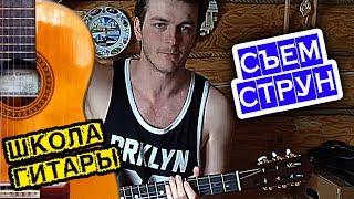 Как снять струну с акустической гитары 🎸 Школа гитариста
