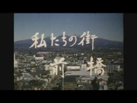 「私たちの街 前橋」(昭和34年制作)