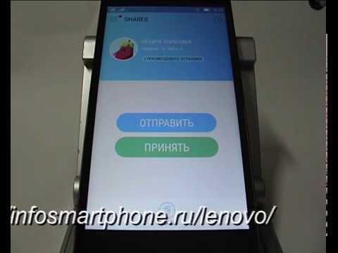 SHAREit в Lenovo. Передача информации между смартфонами
