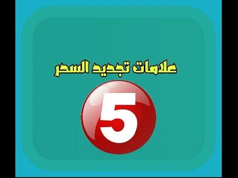 5c6603e08 5 عــلامـات تدل على تـجـديـد الـسـحـر - YouTube