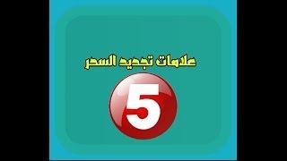 5 عــلامـات تدل على تـجـديـد الـسـحـر
