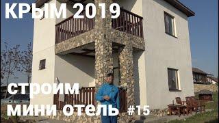 Крым 2019 Строим мини отель #15