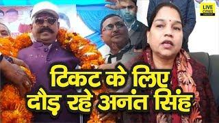 Munger सांसद Veena Devi बोलीं- Anant Singh लगा रहे हैं दौड़, पर नहीं मिल रहा टिकट | LiveCities