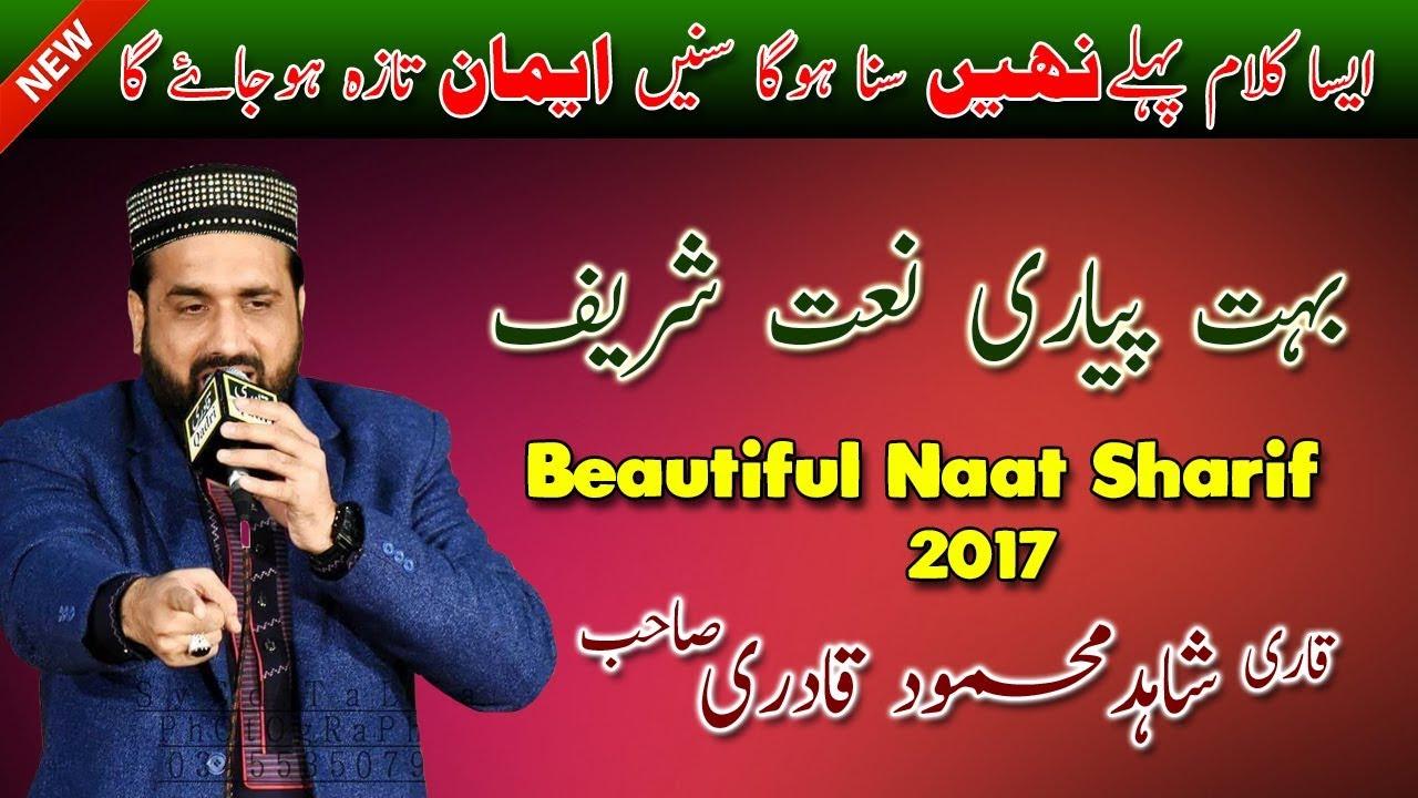Most Beautiful Naat Sharif In Urdu | Qari Shahid Mahmood | New Punjabi  Naats (2017/2018)