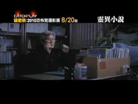 2天1夜韩国2020【灵异小说】Best Seller 中文电影预告- YouTubebonus-point-2