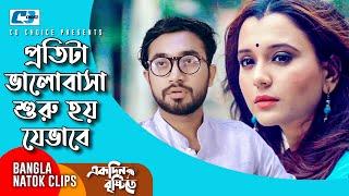 প্রতিটা ভালোবাসা শুরু হয় যেভাবে    Most Romantic Scene   Drama Bangla