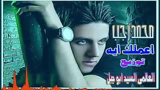 اعملك ايه محمد رجب توزيع العالمى السيد ابو جبل هيخرب دجيهات مصر