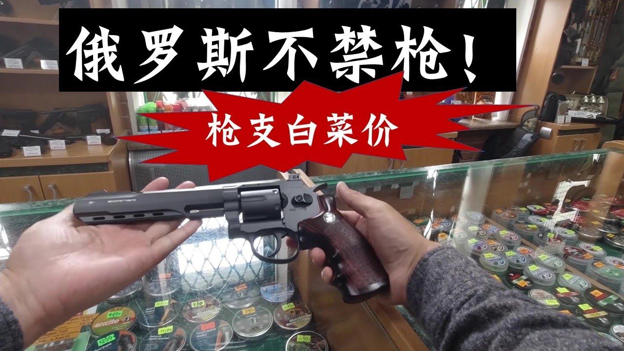 中国小夫妻,开着国产车,穿越俄罗斯!走进一家枪店!俄罗斯竟然不禁枪!手枪白菜价,战斗民族,太强悍了!