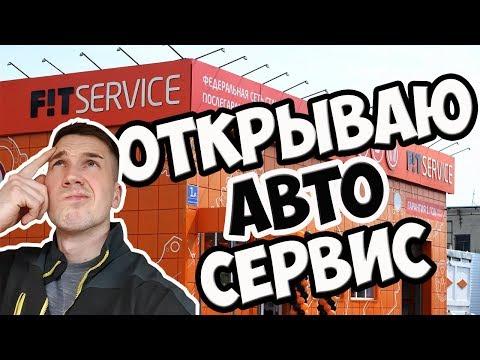 Автосервис С Нуля! Fit Service - Фит Сервис. Как Открыть Свой Автосервис
