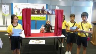 禮藝一等奬(小學組) - 石籬天主教小學 - 六藝創意比賽2