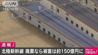 台風で水没の新幹線廃棄の場合 被害約150億円に(19/10/28)