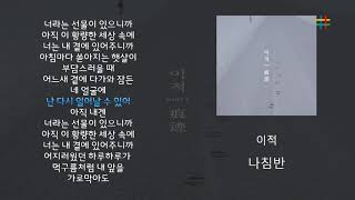 이적 (Lee Juck) - 나침반 (Compass) 가사듣기 / Lyrics