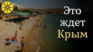 Это ждет Крым в ближайшее время