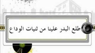 نشيد طلع البدر علينا Nashid Tala`a albadr