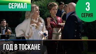 ▶️ Год в Тоскане 3 серия - Мелодрама | Фильмы и сериалы - Русские мелодрамы