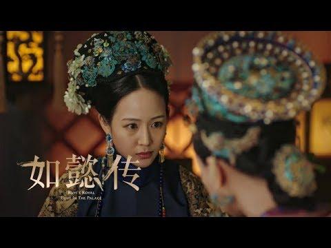 《如懿傳》第79集精彩預告 - YouTube