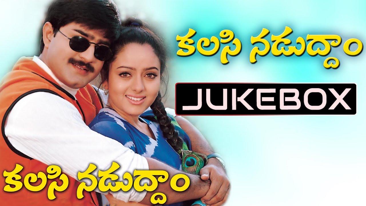 Kalasinaduddam Telugu Movie Songs Jukebox Srikanth Soundarya Youtube