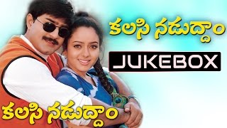 Kalasinaduddam Telugu Movie Songs Jukebox || Srikanth, Soundarya