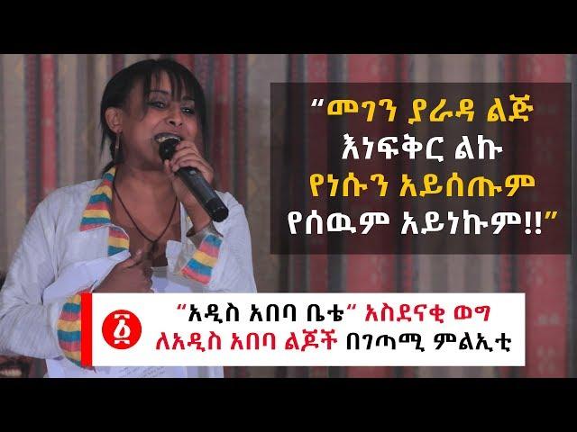 "Amazing Monologue By Meelti ""Addis Abeba Bete"""